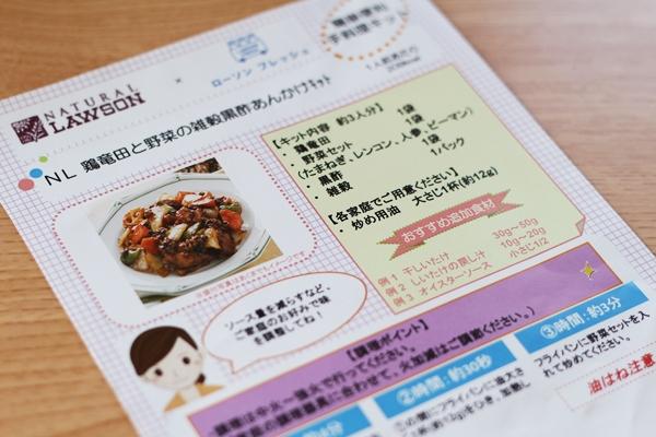 10分でできる本格手料理キット「鶏竜田と野菜の雑穀黒酢あんかけキット」レシピシート