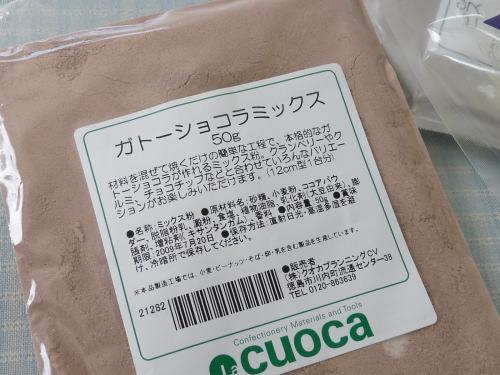 クオカ ガトーショコラミックス