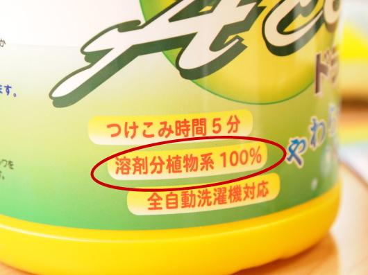 ハイベック 溶剤分植物系100%
