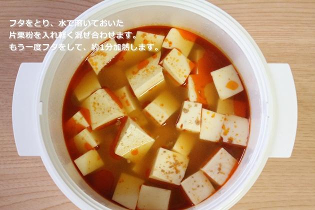 クック膳で作る麻婆豆腐 作り方