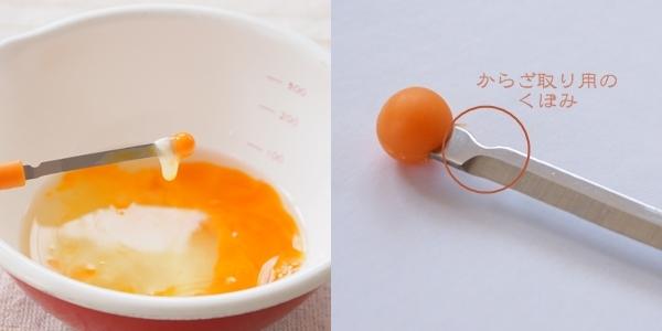 まぜ卵カラザ取り