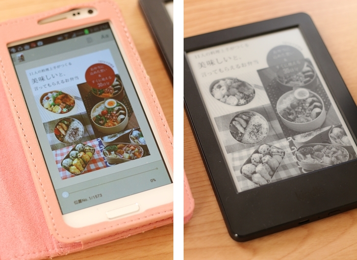 kindleとスマホで電子書籍を見たときの比較