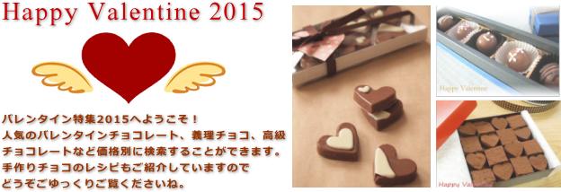 バレンタイン特集2014へようこそ! 人気のバレンタインチョコレート、義理チョコ、高級 チョコレートなど価格別に検索することができます。 手作りチョコのレシピもご紹介しています