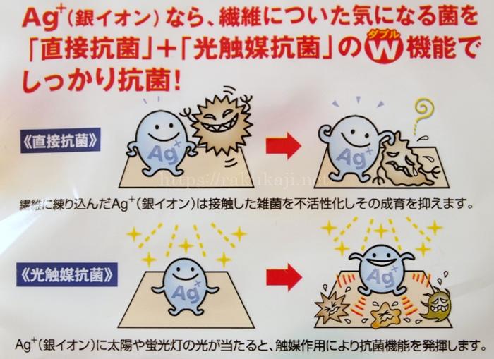 銀イオンの効果について
