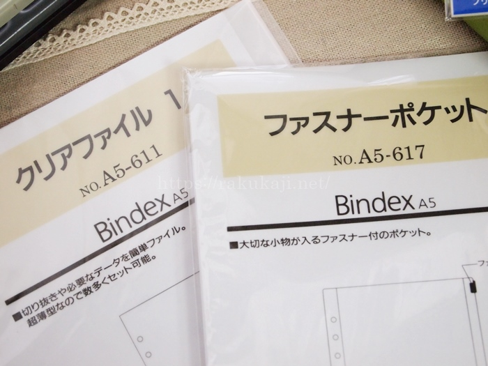 手帳用クリアファイルとファスナーポケット