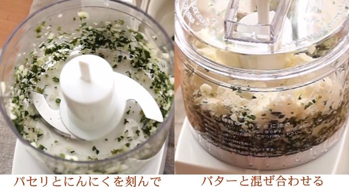 エスカルゴバターの作り方