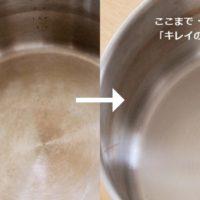 キレイの匠で汚れた鍋を洗う