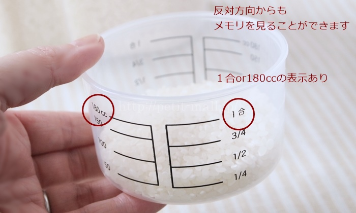 無印良品 米びつの計量カップ