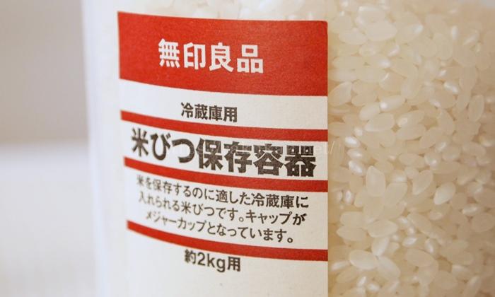無印良品保存容器(米びつ)