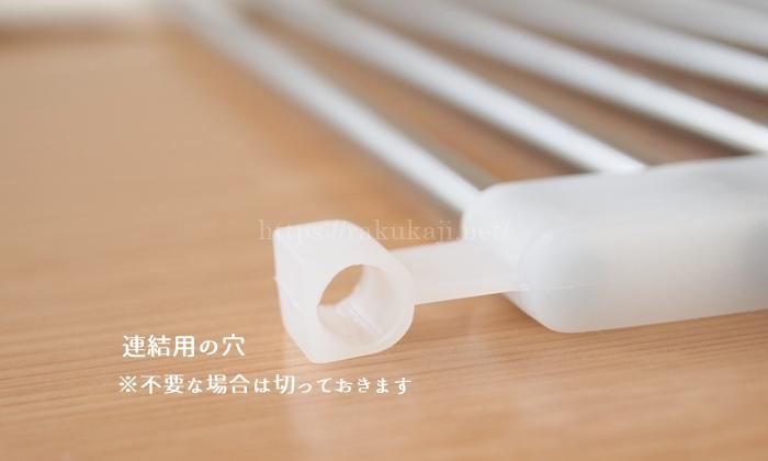 伸縮水切り 接続部