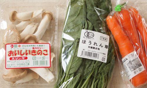 おいしっくす ふぞろい野菜