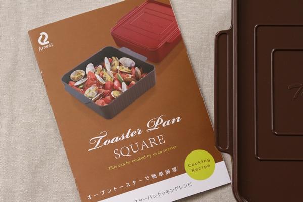 トースターパン 付属のレシピ本