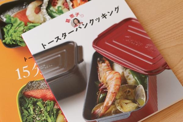 葛恵子のトースターパンクッキング(レシピブック)