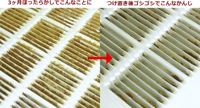 とれるNo.1粉末で換気扇カバーの掃除
