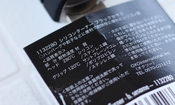 OXOシリコンターナーの耐熱温度
